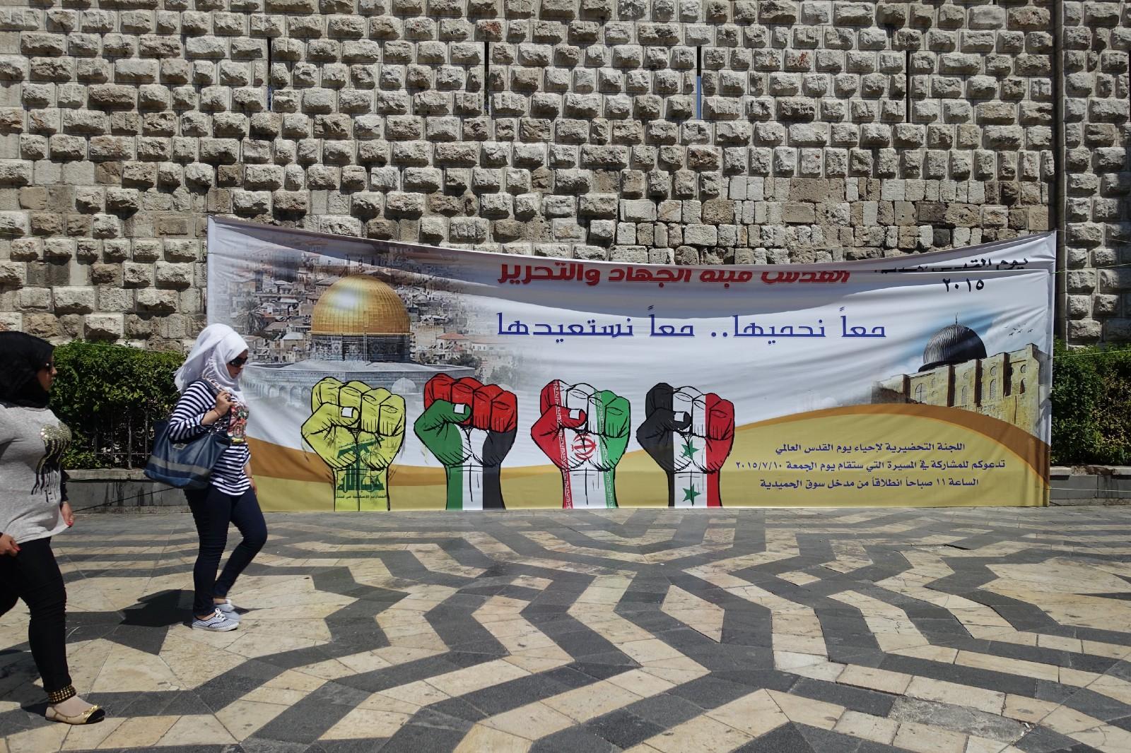 Damascus banner